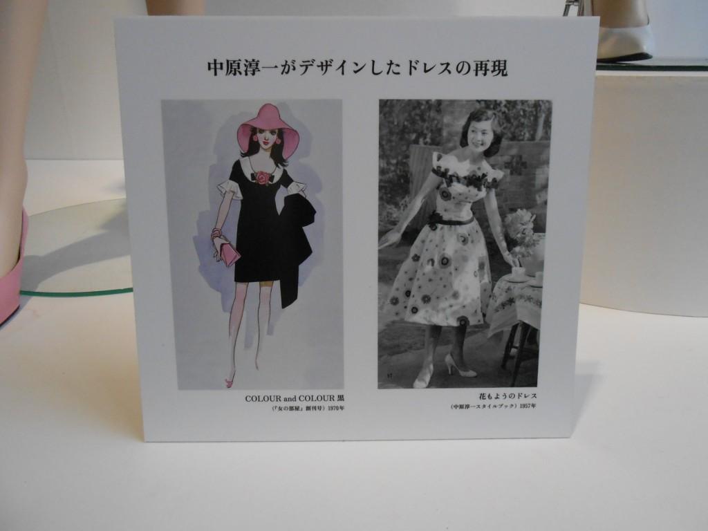こんなスタイル画を描き、当時流行った服を…